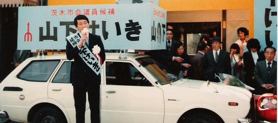 初めての選挙の写真