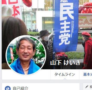 山下けいき FaceBook